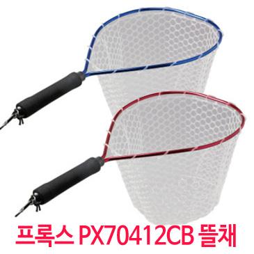 프록스 계류뜰채/PX70412CB / PX70412CR / 인기상품